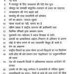 Shri Jawahar Kirnawali Part -14 ( Samvatsari) by आचार्य श्री जवाहर - Acharya Shri Jawahar