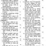 Shri Krishna Vachnamritan by अज्ञात - Unknown