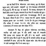 Shri Ramkirshan Dev Ki Sanshipt Jeevni by विद्याभास्कर शुक्ल -Vidyabhaskar Shukl