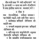 Shri Tirthankar Pad Praptvidhi  by अज्ञात - Unknown