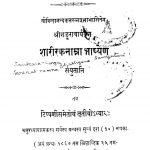 Shriivyaasapraniitabrahaasuutraani by श्री शंकराचार्य - Shri Shankaracharya