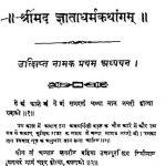 Shrimad Gyatadharmakathang  by बदरीनारायण शुक्ल - Badrinarayan Shukla