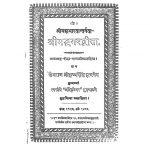 Shrimadbhagvadgita by खेमराज श्री कृष्णदास - Khemraj Shri Krishnadas