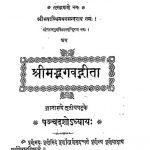 Shrimadbhagwadgita Pancchodashoadhyan  by अज्ञात - Unknown