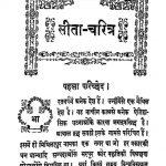 Sita Charitra  by दयाचंद्र गोयलीय - Dayachandra Goyaliya