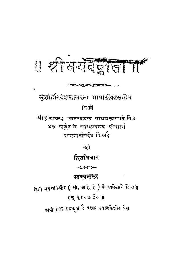 Sri Bhagwatgita  by हरिवंश लाल लूथरा - Harivansh Lal Loothra