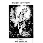 Sri Bhagwatgita Ekadesh Skand Bhasha  by रामगोपाल शर्मा - Ramgopal Sharma