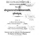 Sri Sankaracharyasa 3 by महादेव शास्त्री - Mahadev Shastri