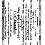 Srisuyagadangamsutram by श्री सुधर्मा स्वामी - Shri Sudharma Swami