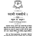 Swami Ramtirth by स्वामी रामतीर्थ - Swami Ramtirth