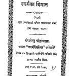 Swargka Viman by गंगाविष्णु श्रीकृष्णदास - Gangavishnu Shreekrishndas