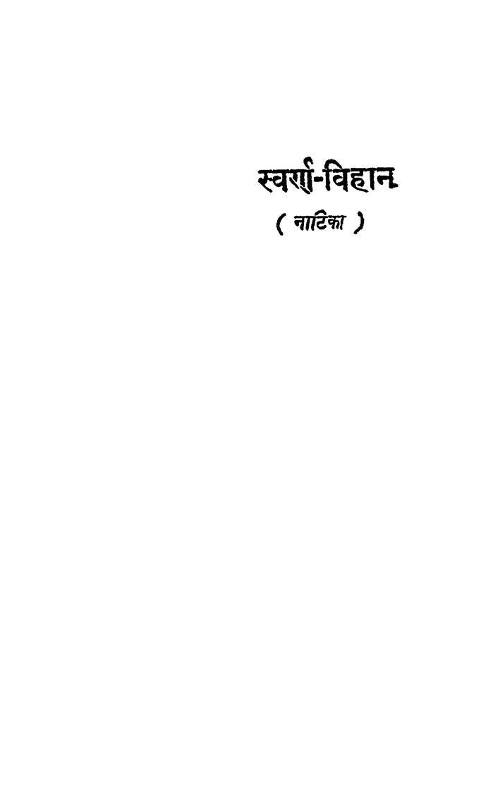 Book Image : स्वर्ण - विहान् - Swarna - Vihan