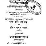 Taitririiyaaranyakam 1 by हरि नारायण आपटे - Hari Narayan Apte