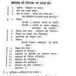Tarkshastra Preveshika Part -1 by अज्ञात - Unknown