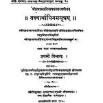 Tatttvarthadhigmasutra Part I by देवचन्द्र जी - Devchandra Ji