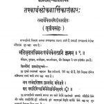 Tatvarthashlokvartikalankar ((bhag - 3) by अजित कुमार - Ajit Kumar