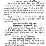 The Sastravartasamuccaya Of Acarya Haribhadrasuri by हरिभद्र सूरी - Haribhadra Suri