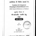 Tourism Development Planning In Bundelkhand by प्रत्यूष मिश्र - Pratuish Mishr
