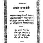 Tyagse Bhagwat Prapti  by अज्ञात - Unknown