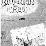 Udhog Vyapar Patrika by मुरारीलाल डालमिया -Murarilal Dalamiya