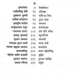 Urdu Ki Sarvseth Poetry  by कन्हैयालाल - Kanhaiyalalकृष्णचंद्र - Krishnachandraराजेंद्र सिंह बेदी - RAJENDRA SINGH BEDI