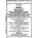 Vaisoshikdarshane(1928) by महामहोपाध्याय डॉ. श्री गोपीनाथ कविराज - Mahamahopadhyaya Dr. Shri Gopinath Kaviraj