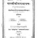 Valmikiyaramayan by ज्वाला प्रसाद - Jwala Prasad