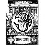 VedantShrank by कल्याण श्री जी - Kalyan Shri Ji