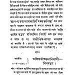 Vedoakhilo Dharmmamulam by शिव शंकर - Shiv Shankar