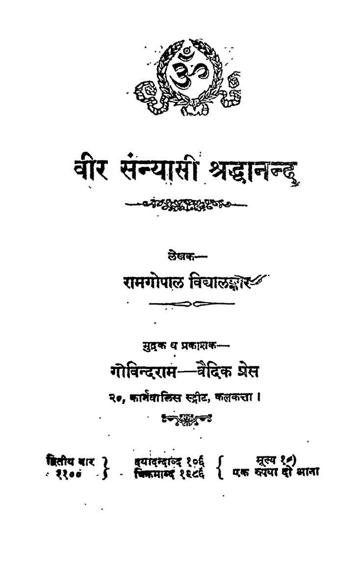 Veer Sanyasi shradhanand  by रामगोपाल विद्यालंकार - Ramgopal Vidyalankar
