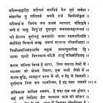 Vichar Swarup Sthiti by योगी पूर्णनाथ - Yogi Purannath