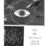 Vigyan Parishad Ka Mukhpatra by डॉ. सत्यप्रकाश - Dr Satyaprakash