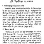 Vividha Tirtha- Kalp by Srimati Jyoti Namdev - श्रीमती ज्योति नामदेवसुल्तानमल जैन - Sultanmal Jain