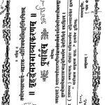 Vrihaddhemprabhavyakaranam Purvadam by विजयानंद सूरि-Vijayanand Suri