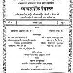 Vyavaharika Vedanta Vol-2 by श्री नारायण स्वामी - Shree Narayan Swami
