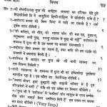 Yashodhara Aur Rastra Kavi Maithilisharan Gupt by खुर्जा - Khurja