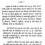 Yat Kichit by शोभाचन्द्र - Shobhachandra