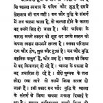Yog Ka Sidhant  by आचार्य देवशर्मा 'अभय' - Aacharya Dev Sharma 'Abhay'