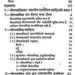 Yogavasistha Aur Uske Siddhant Bhag-i by श्यामसुन्दर - Shyamsundar