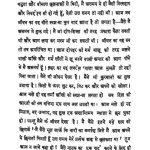 1072  Yeh  Ve  Bahu Tere by श्रीनारायण चतुर्वेदी - Shreenarayan Chaturvedi