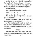 1106 Hindi-rachana Or Uske Ang 1945 by अज्ञात - Unknown