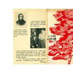 AAI (MOTHER)  by पुस्तक समूह - Pustak Samuhमेक्सिम गोर्की - MAXIM GORKY