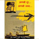 Aankhi Door.. Aankhi Jalad by पुस्तक समूह - Pustak Samuhसुशील जोशी - SUSHEEL JOSHI