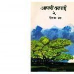 AAPLEE VANRAI PART 2 by पुस्तक समूह - Pustak Samuhशैलजा ग्रब - SHAILJA GRUB