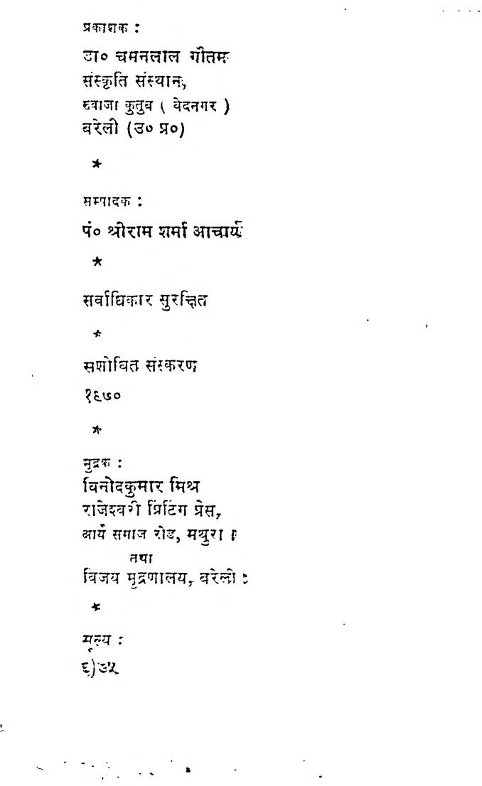 Book Image : अर्थ वेद भाग २ - Aarth Ved (vol-ii)