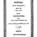 Aarya Sangrah Bhag 9 by श्रीधर गोंधळेकर - Sridhar Gondhalekar