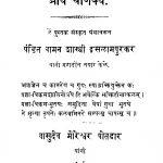 Aaryaa Chaanakya by वामन शास्त्री - Vaman Shastri