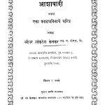 Aashaavaadii by श्रीधर व्यंकटेश केतकर - Sridhar Vyankatesh Ketakar
