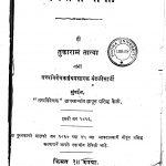 Abhanganchi Gatha by तुकाराम तात्या - Tukaram Tatya
