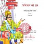 Abhiman Ki Haar by पुस्तक समूह - Pustak Samuhयोगेन्द्र शर्मा - Yogendra Sharma